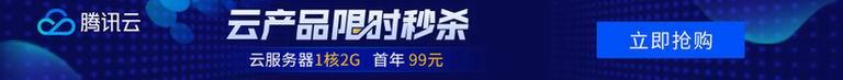 腾讯云,腾讯云服务器,腾讯云促销