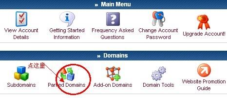 000webhost(三蛋)免费空间绑定域名和子域名图解
