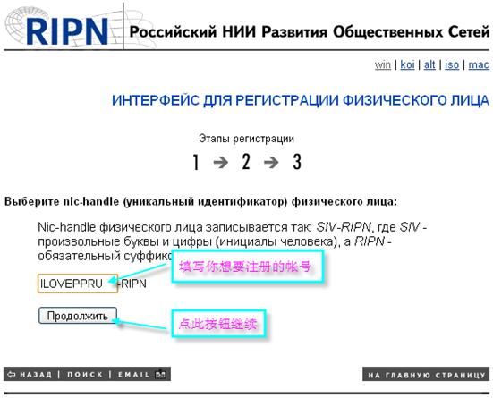 RU域名快速注册绝对成功攻略