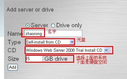免费试用5天的VPS申请及安装WINDOWS2008教程
