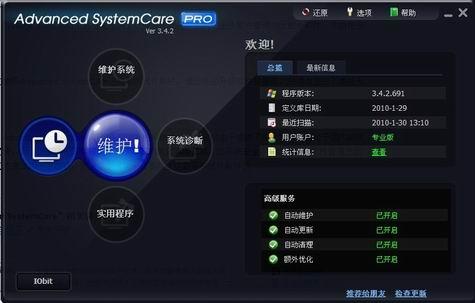 Advanced SystemCare最新绿色版   超强免费系统维护诊断工具