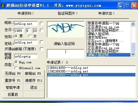 超强QQ号码申请工具(超快超简单超多)
