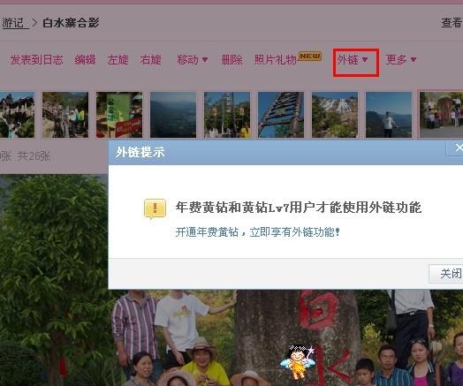 QQ相册外链功能发布 年费黄钻LV7抢先试用