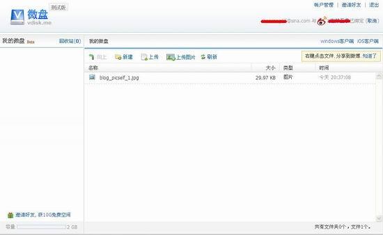 免费支持外链云存储—-新浪(?)微盘