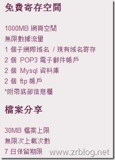 gohost.hk免费香港1GB空间