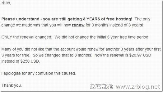 hostable.com变更服务邮件译文