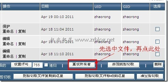 PHP空间DA面板文件无法删除的解决方法