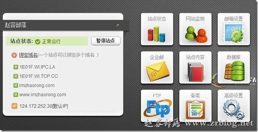 ewsidc.com免费(自由定价)国内主机