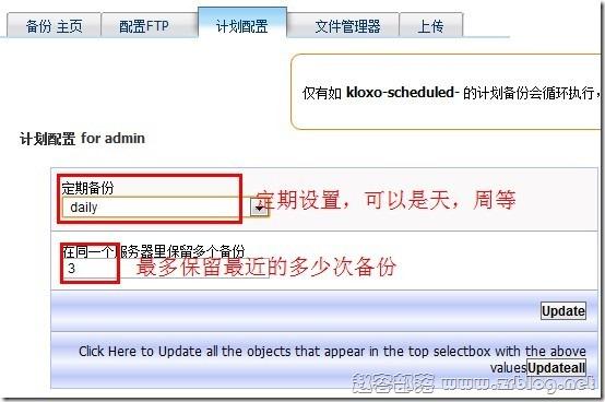 KLOXO使用教程(4):数据备份与还原