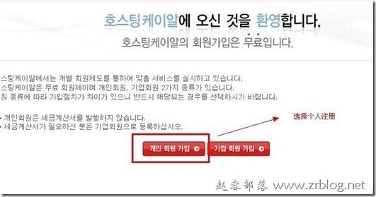 韩国免费100MB/PHP空间(申请教程)