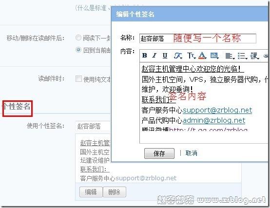 QQ邮箱:域名邮箱/个性化签名