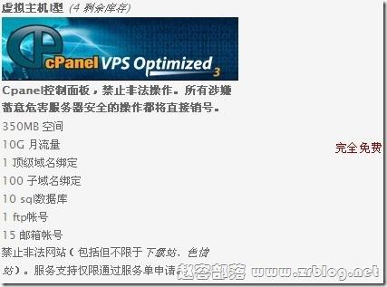 互联100(un100)免费PHP/CP主机