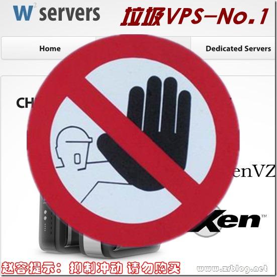 【已倒闭】远离W2–垃圾VPS No.1