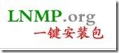 注意:LNMP存在PHP PATH_INFO漏洞及解决方法