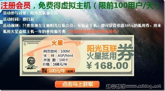 国内老牌IDC—阳光互联提供100M免费ASP/PHP双线空间