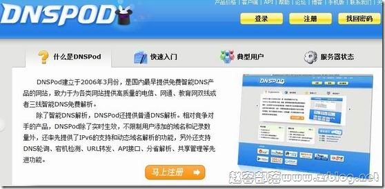 免费DNS智能解析:DNSPod