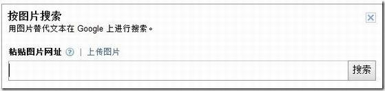 Google高级功能:Google图片搜索 以图搜图