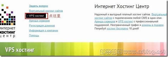 IHC.ru:俄罗斯免费VPS(10天测试)