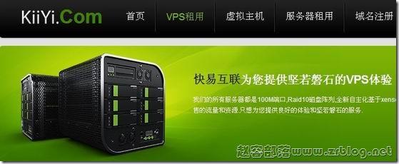 [六周年]快易互联:66元XEN-1GB/60GB/2M无限 香港
