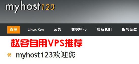 Myhost123内存硬盘升级 XEN-0:¥26元/128MB/256MB/5G/150G/WebNX