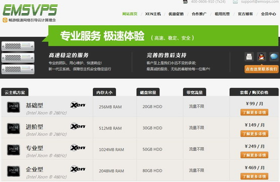 EMSVPS:¥40/月 128MB/10GB/无限(100Mbps) T2/Fremont/洛杉矶PR/CA Cogent