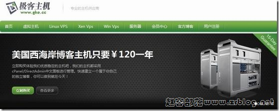 极客主机:¥120元/年WebNX高速主机