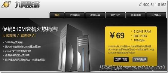 九网数据:¥28元 256MB/15GB/10Mbps不限 圣何塞T2