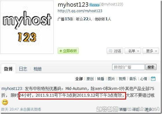 myhost123zhongqiu