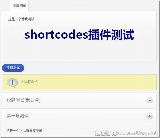 wordpress插件:shortcodes-漂亮的文章box框
