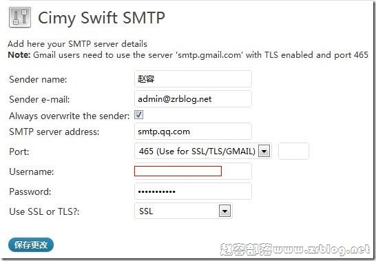 wordpress邮件回复插件:cimy-swift-smtp