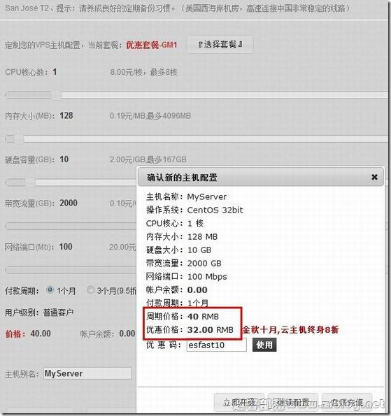 EMSVPS优惠:全线VPS八折(10月30日止,¥32元起)