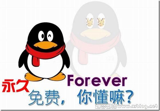 杂记2011.10.25:从马总永久免费VPS说起