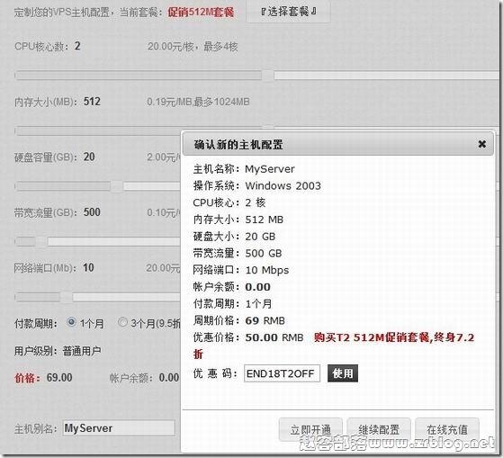 九网云主机最新优惠:512MB-XEN仅¥50元/月(T2)