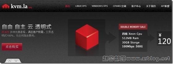 KVM.LA最新优惠:月付75折/年付6折(终身)送IP ¥48元起