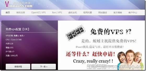 【已跑路】蚯蚓主机:免费VPS-128MB/10GB/100GB(¥10元安装费一次性)