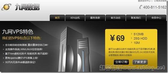九网数据光棍节优惠:凤凰城512MB五折/T2全场七五折