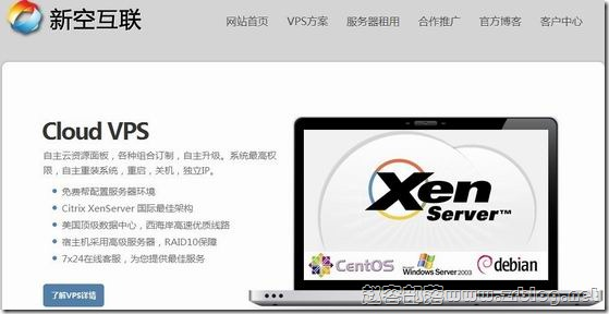 新空互联:¥89元 256MB/15GB/1000GB/XEN T2&PR