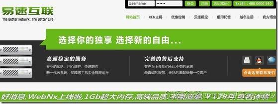 EMSHost(易速互联):¥129/月1024MB/40GB/无限(100Mbps)&洛杉矶WebNX