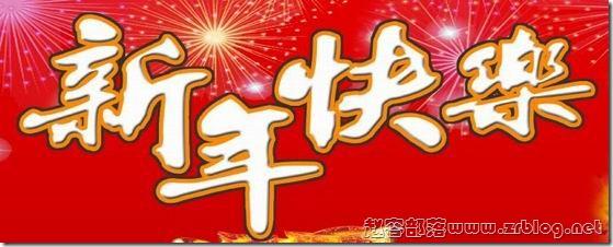 2013新年快乐
