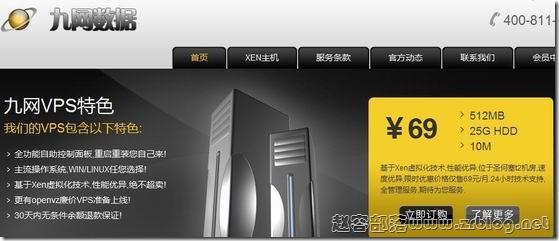 九网数据:¥30元/月XEN-256MB/15GB/300GB(10Mbps)圣何塞T2