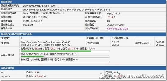 OKVPS-512MB/20GB/500GB洛杉矶简单测试