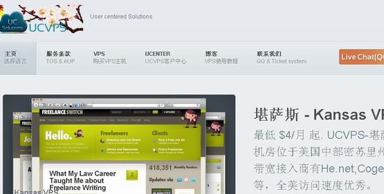 UCVPS:$16/月XEN-512MB/10GB/3TB 日本&美国