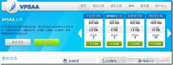 VPSAA:域名注册/虚拟主机(香港/日本/美国)/WHMCS主机