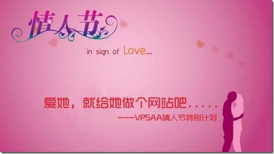 VPSAA情人节特别计划—爱她,就做个网站给她!