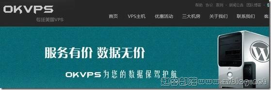 OKVPS年付五折优惠码:¥480元/年OpenVZ-768MB/30GB/700GB-3个数据中心