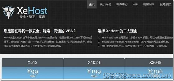 [已倒闭]XeHost:99元XEN-512MB/20GB/500GB 洛杉矶电信专线