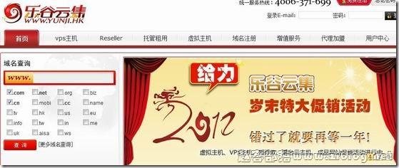 乐谷云集:¥99元XEN-512MB/12GB(SSD)/不限-香港