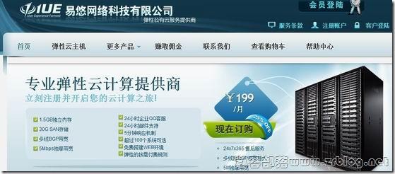 易悠网络:¥199元云主机-1.5GB/30GB/无限(5M) 景安