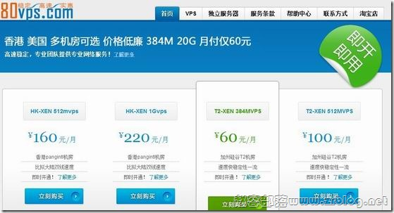 80VPS:¥99元XEN-1GB/60GB/1000GB(10Mbps) 洛杉矶webnx