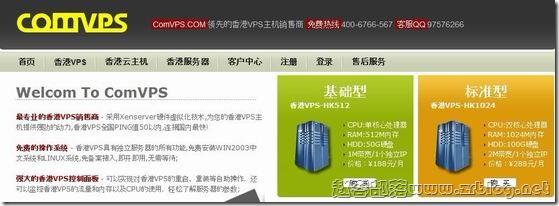 COMVPS:¥122元XEN-512MB/50GB/200GB 香港